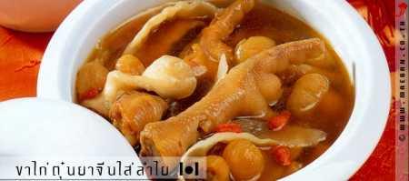 สูตรวิธีการทำอาหารจีน-นึ่ง-อบ-ตุ๋น-ขาไก่ตุ๋นยาจีนใส่ลำไย